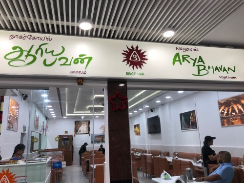 Nagercoil Arya Bhavan2