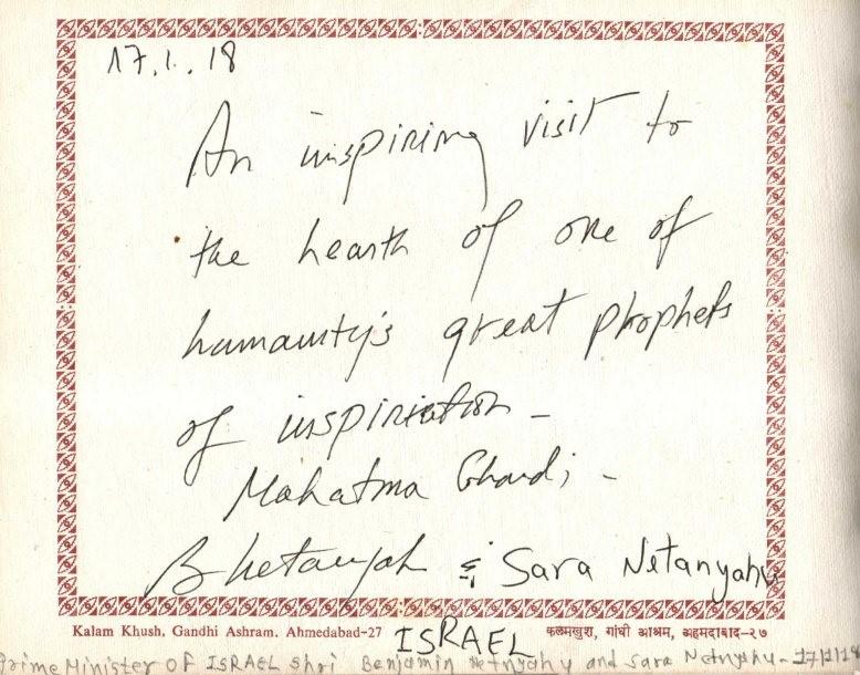 Netanhayu's message at Sabarmati
